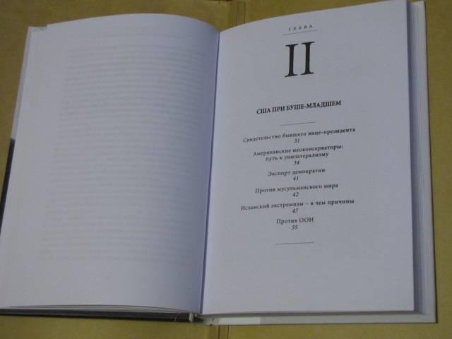 Скачать книгу сталин разгром пятой колонны