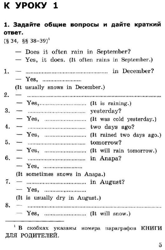 вопросы и ответы по английскому языку в 7 классе