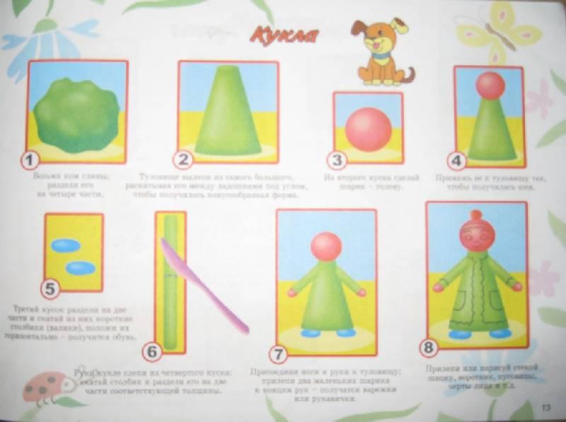 Лепка в детском саду фото