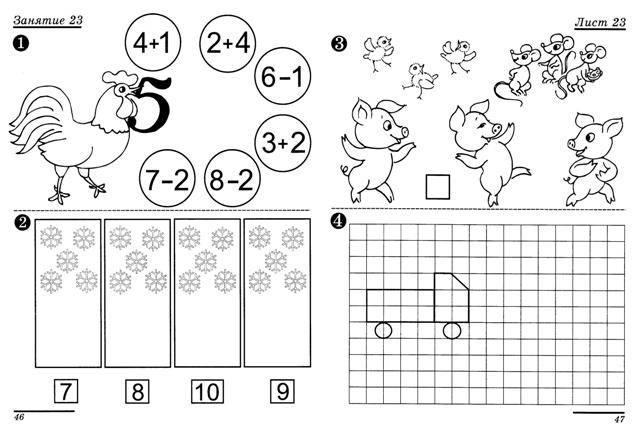 Рабочая Тетрадь По Математике Для Дошкольников
