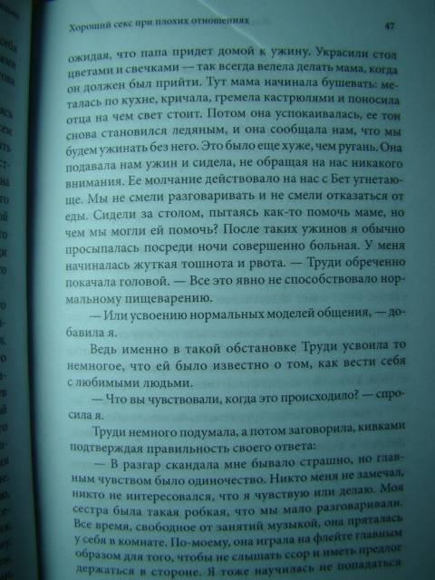 Книга Робин Норвуд Женщины Которые Любят Слишком Сильно