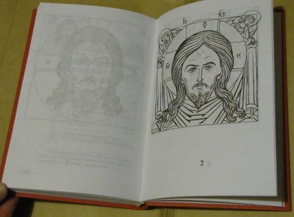 икона книга: