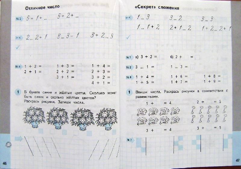 математика 1 класс знакомство планета знаний