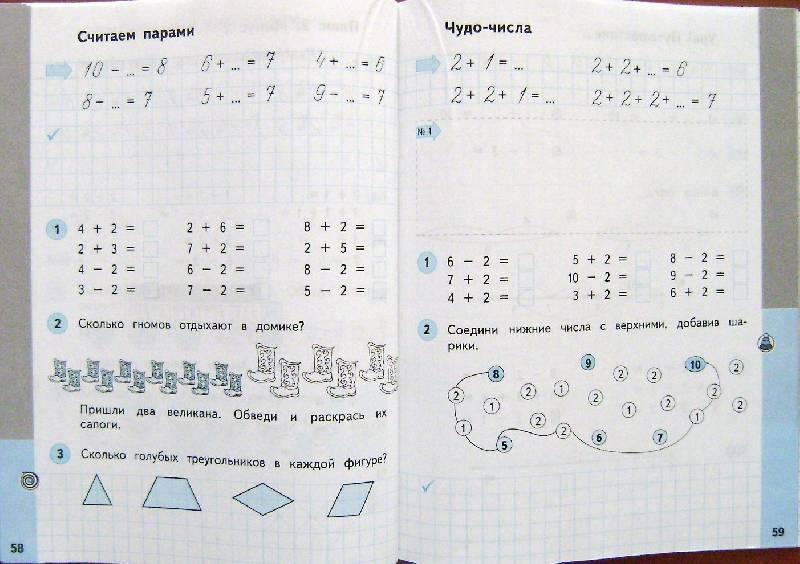 Знаний ответы планета 1 класс математика решебник