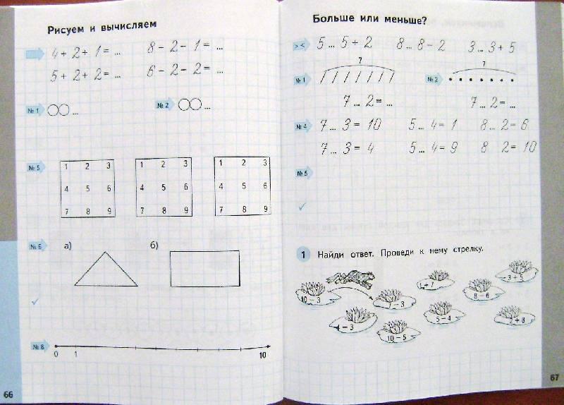Решебник По Математике Пропись 5 Класс