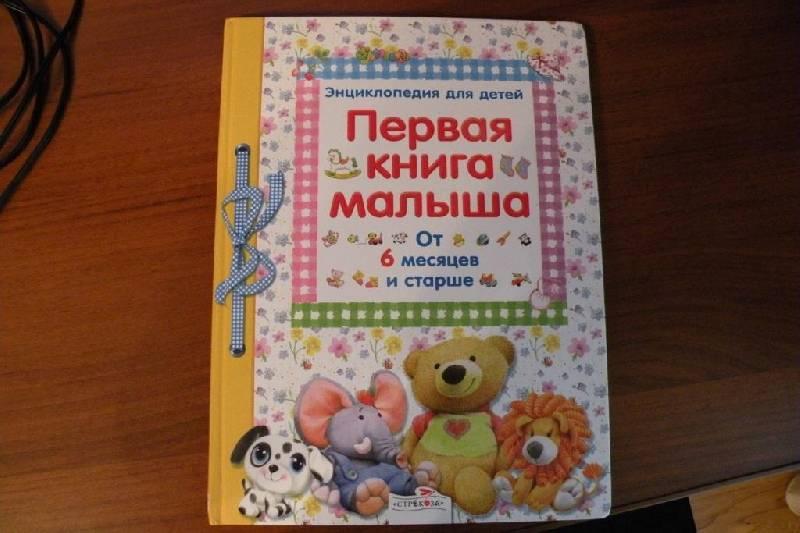 Книга первая своими руками
