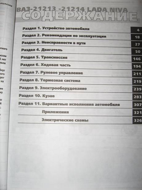 Иллюстрация 1 из 5 для ВАЗ 21213, -21214i Lada Niva: Руководство по эксплуатации, техническому обслуживанию и ремонту | Лабиринт - книги. Источник: Volk_