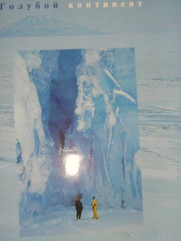 Иллюстрация 1 из 4 для Антарктика. Голубой континент - Макгонигал, Вудворт | Лабиринт - книги. Источник: Бочаров александр александрович