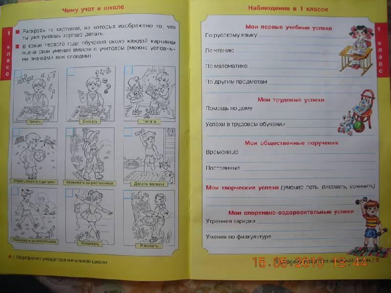 Иллюстрация 2 из 26 для книги портфолио