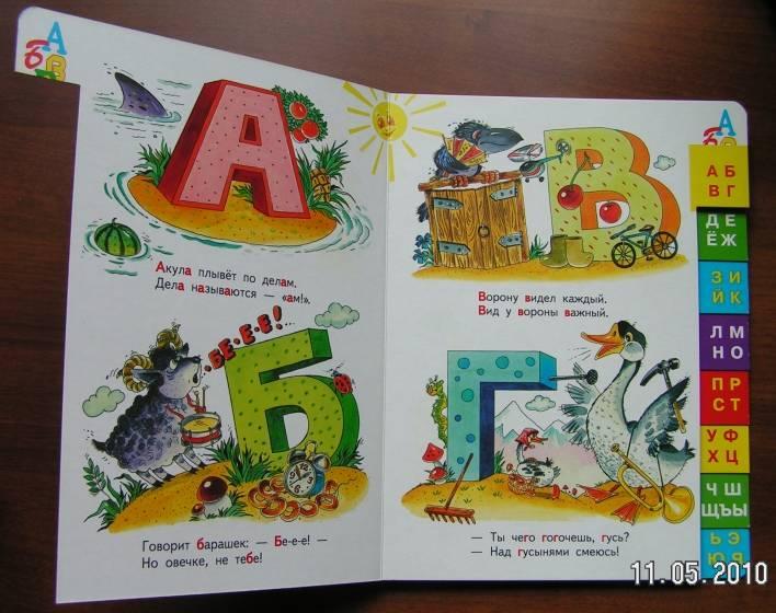 Иллюстрация 1 из 6 для Азбука - Инна Гамазкова   Лабиринт - книги. Источник: Филиппова Ольга