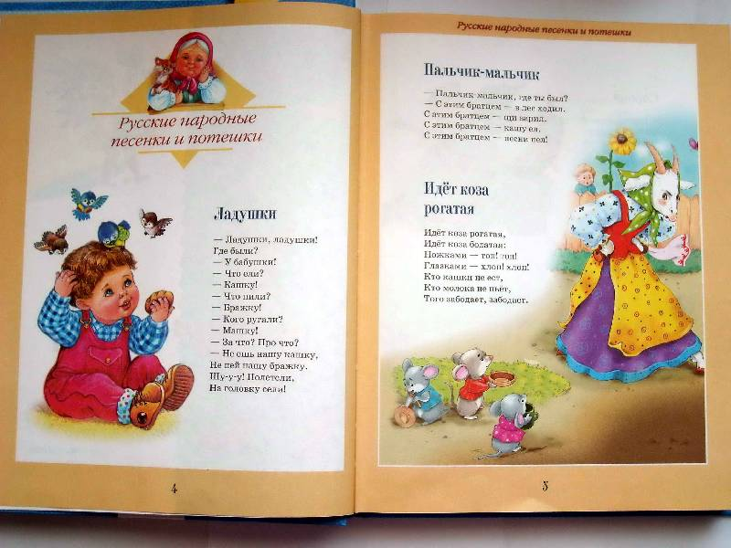 Книга для семейного чтения от 1 года до