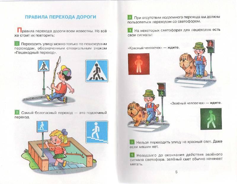 Книжка-малышка по пдд своими руками для детского сада