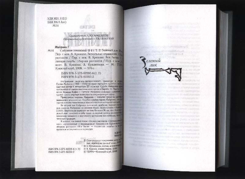 Густав Майринк Собрание Сочинений