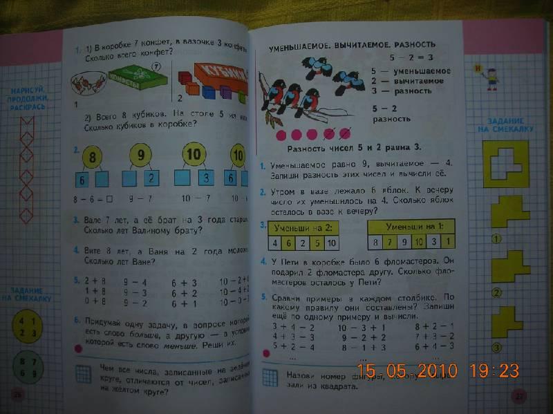 Рус яз 7 класс рыбченкова гдз учебник