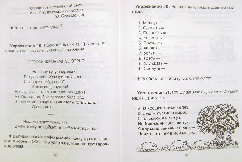 гдз по удмуртскому языку 8 класс ушаков 103-ти уж