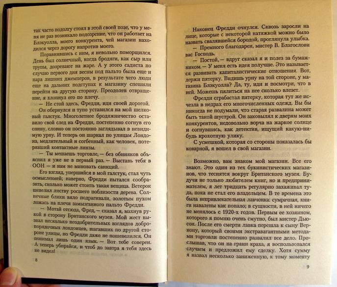 Иллюстрация 1 из 5 для Роскошь изгнания: Роман - Луи Басс | Лабиринт - книги. Источник: bukvoedka