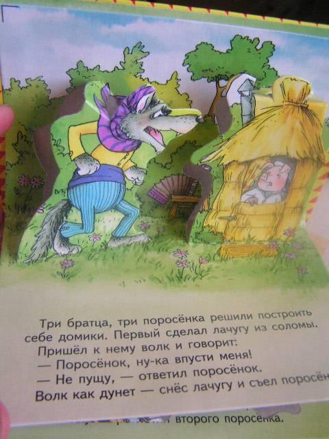 Иллюстрация 1 из 6 для Три поросенка | Лабиринт - книги. Источник: ИринаИ