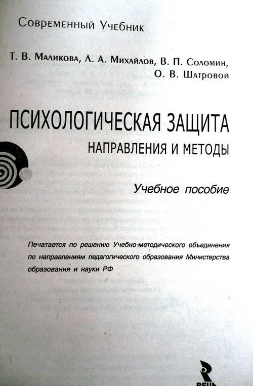 Иллюстрация 1 из 9 для Психологическая защита: Направления и методы - Соломин, Маликова, Михайлов, Шатровой | Лабиринт - книги. Источник: Kle1174