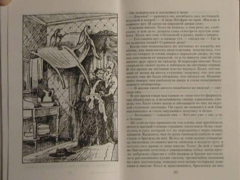 Иллюстрация к книге человек невидимка