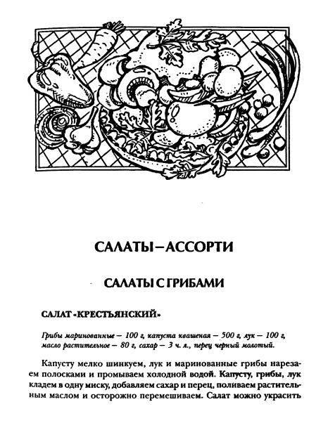Иллюстрация 1 из 36 для Салаты. 750 популярных рецептов мировой кухни - Анна Ландовска   Лабиринт - книги. Источник: alexss