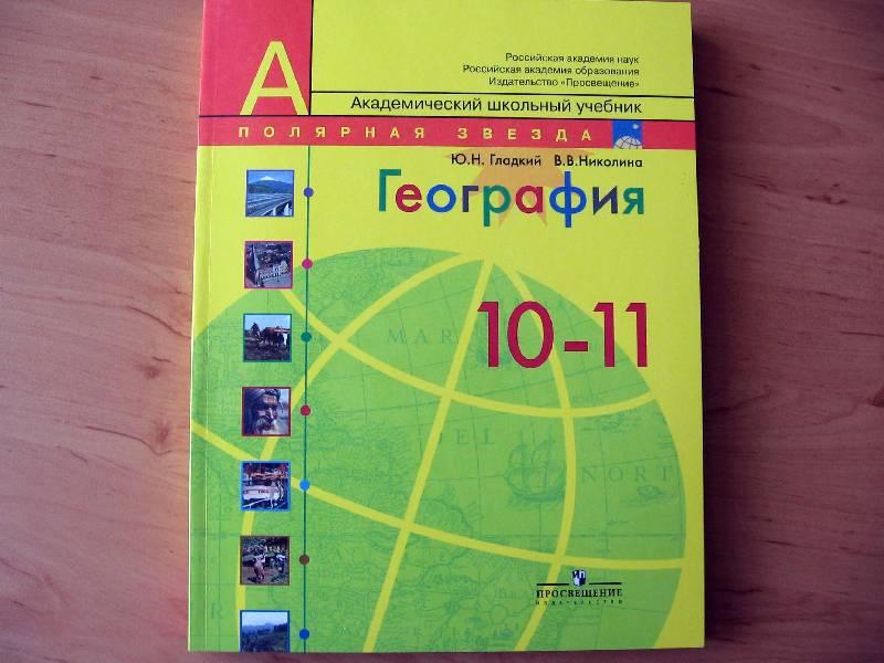 Скачать Учебник По Географии 10-11 Класс Гладкий Николина Бесплатно