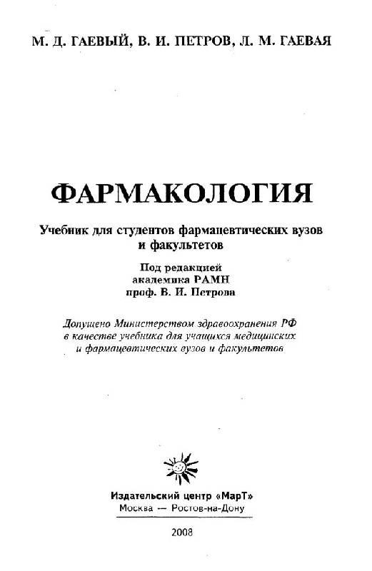 Иллюстрация 1 из 31 для Фармакология: учебник для вузов - Гаевый, Петров, Гаевая | Лабиринт - книги. Источник: Юта
