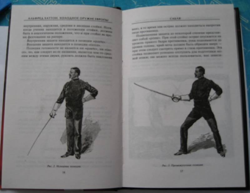 Иллюстрация 1 из 33 для холодное оружие