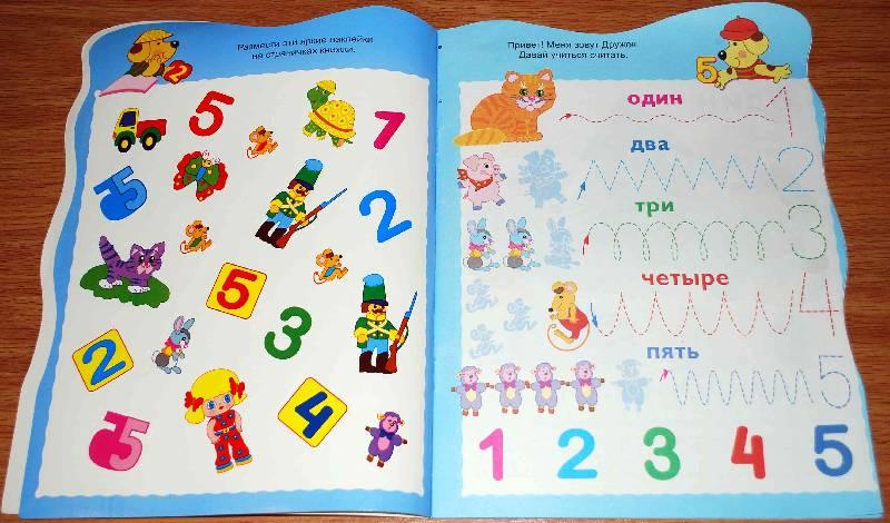 Иллюстрация 1 из 4 для Дружок учится считать - И. Попова | Лабиринт - книги. Источник: чайник