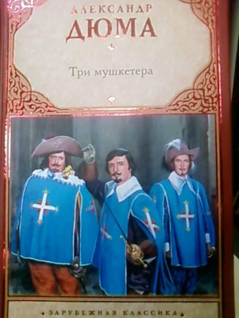Читать книгу три мушкетера