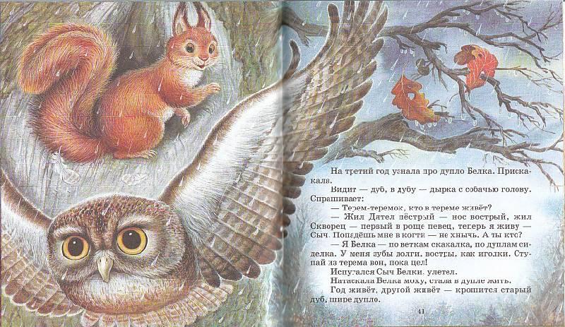 детского сада светлячок проведен обзор литературы подружись с природой по книгам николая сладкова