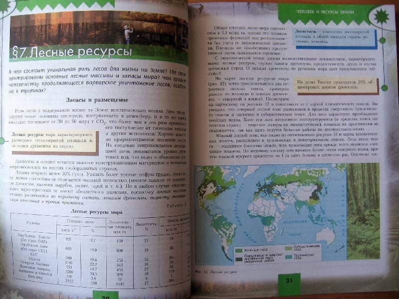 ГДЗ по географии 8 класс РТ Николина