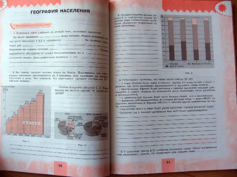 Тренажер К Учебнику Петерсон