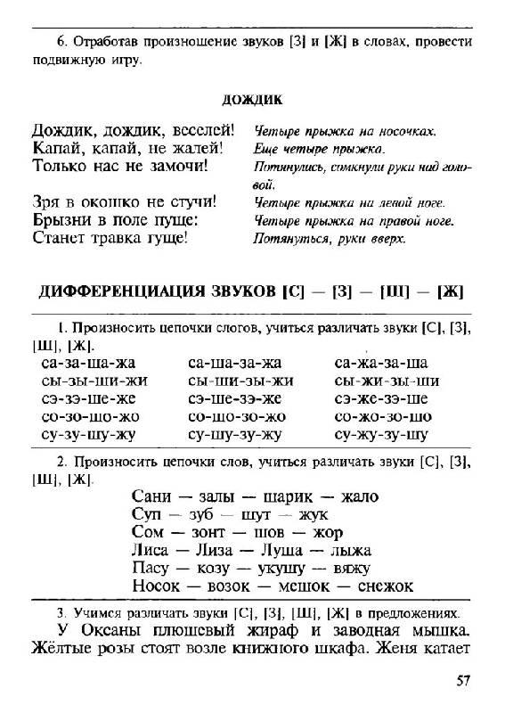Коррекция оптической дисграфии для школьников