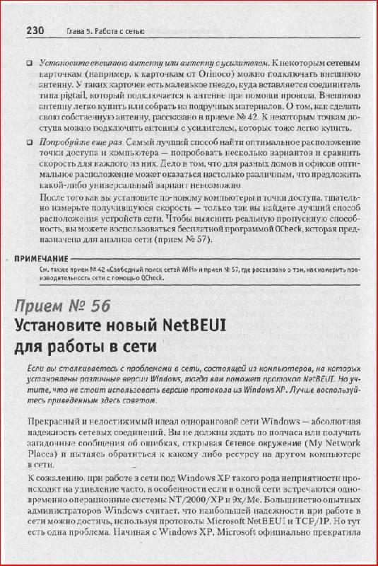 Иллюстрация 1 из 27 для Windows XP. Трюки - Престон Гралла | Лабиринт - книги. Источник: alexss