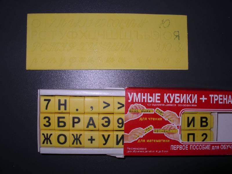 Иллюстрация 1 из 6 для Умные кубики + тренажер для письма (русский язык) | Лабиринт - канцтовы. Источник: Мариста