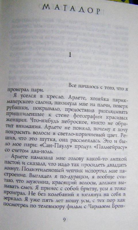 Иллюстрация 1 из 4 для Матадор : роман - Патрисия Мело | Лабиринт - книги. Источник: Анка