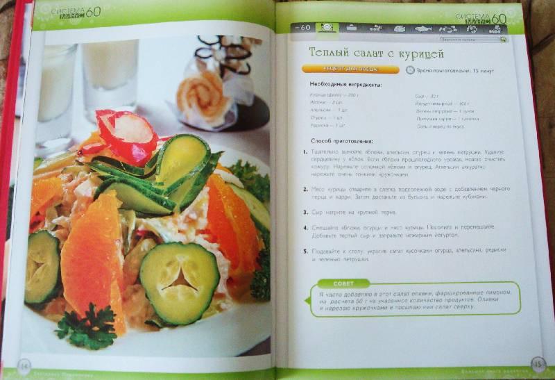 книга рецептов правильного питания для похудения