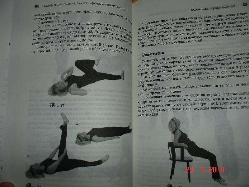 Иллюстрация 1 из 2 для Бодифлекс, калланетика, пилатес - фитнес для вашего здоровья, красоты, долголетия (+ DVD) - Смирнова, Ян | Лабиринт - книги. Источник: urri23