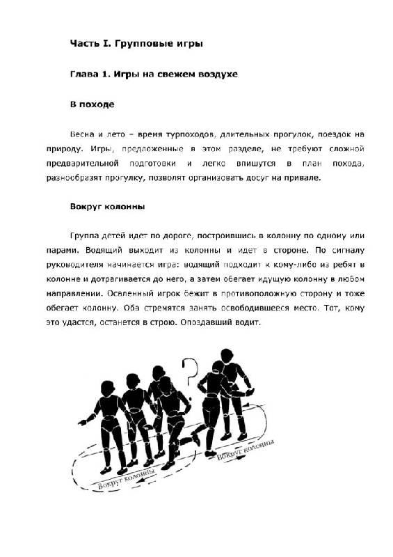 Иллюстрация 1 из 13 для Развивающие игры - Вероника Бачурина | Лабиринт - книги. Источник: Юта