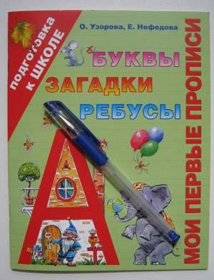Иллюстрация 1 из 5 для Мои первые прописи. Буквы, загадки, ребусы - Узорова, Нефедова | Лабиринт - книги. Источник: Troulala