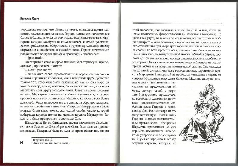 королева марго имена из книги класс