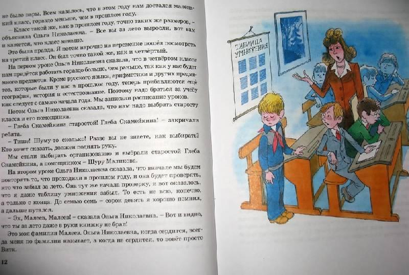 Иллюстрация 3 из 12 для витя малеев в