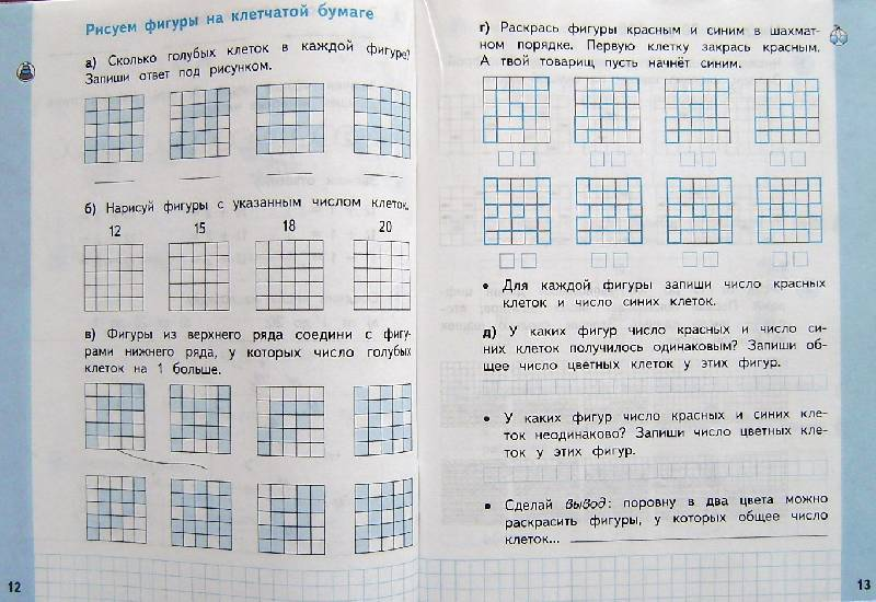 Гдз математика 1 класс рабочая тетрадь 2 часть ответы башмаков нефёдова