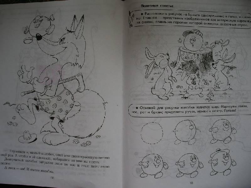 Иллюстрации Учусь рисовать и раскрашивать. Колобок. Для детей 5-6 лет