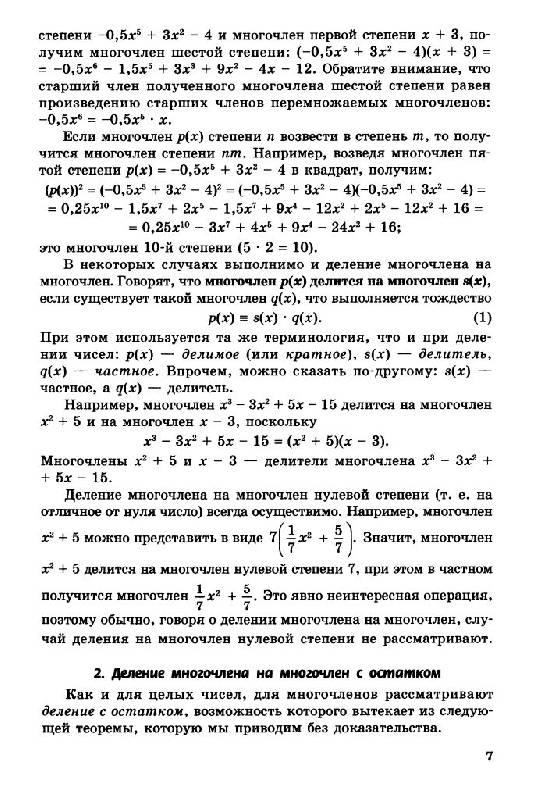 гдз 8 класс повышенный уровень математика мордкович скачать