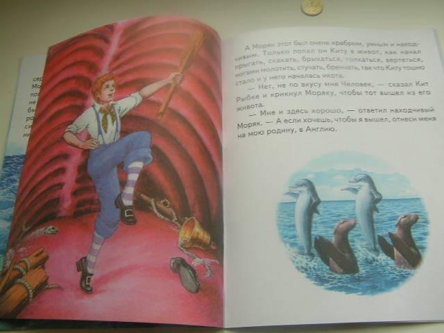 Почему у кита такая глотка киплинг читать