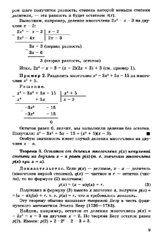 Гдз По Алгебре 11 Профильный
