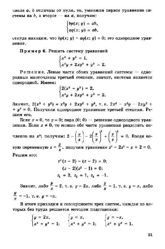 решебник по учебнику 10 класс алгебра мордкович скачать