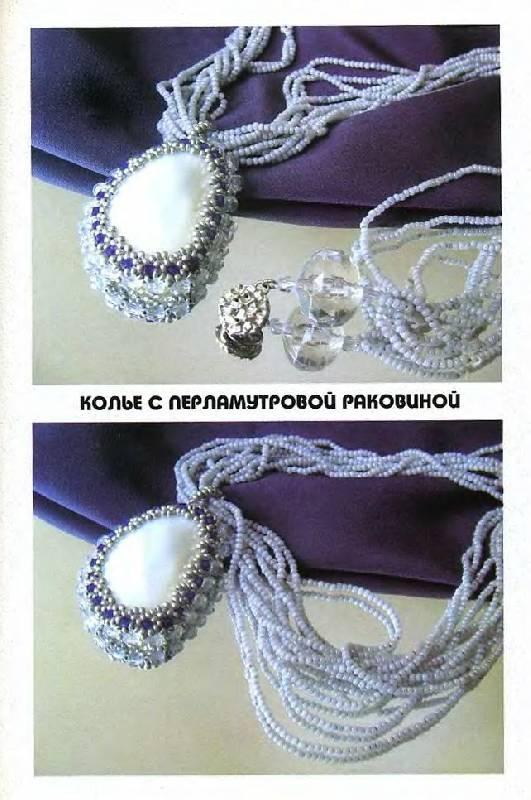 Ювелирные украшения из бисера и самоцветов.