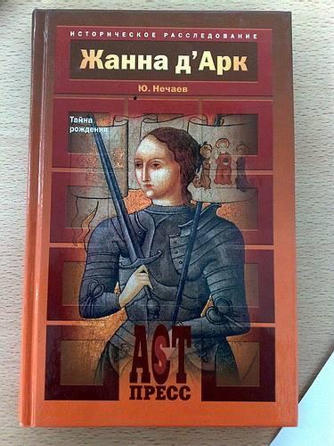 Иллюстрация 1 из 3 для Жанна д'Арк. Тайна рождения - Сергей Нечаев | Лабиринт - книги. Источник: bagirchik